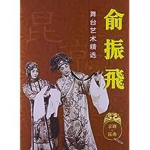 京剧+昆曲舞台艺术精选(2DVD)