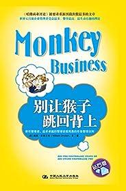 別讓猴子跳回背上(鉆石版) (湛廬文化?財富匯)