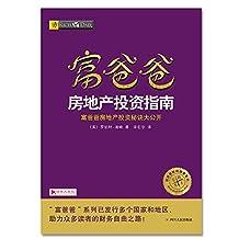 富爸爸房地產投資指南 (財商教育系列)