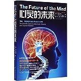 科学可以这样看:心灵的未来
