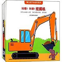 蒲公英汽车绘本系列(套装共4册)