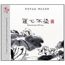 莲心不染 (DSD CD)