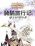 骑鹅旅行记(最能打动孩子心灵的世界经典童话系列)