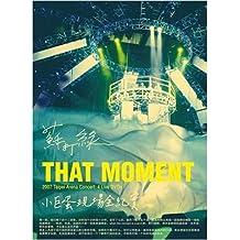 苏打绿:That moment 小巨蛋现场全纪实(4DVD 平装版)