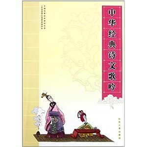 中华经典诗文歌吟