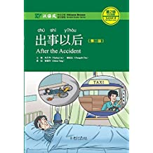 出事以后(第二版)(After the Accident (Second Edition))