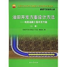 油田开发方案设计方法-地质油藏工程开发方案