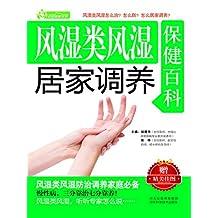 风湿类风湿居家调养保健百科 (家庭健康书系)
