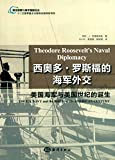 西奥多·罗斯福的海军外交:美国海军与美国世纪的诞生