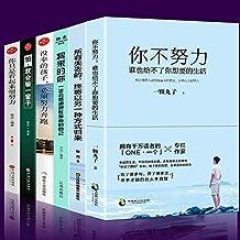 全6册 所有失去的都会以另一种方式归来 你不努力谁也给不了你想要的生活 没伞的孩子将来的你高中生青春文学励志书籍 畅销书排行榜