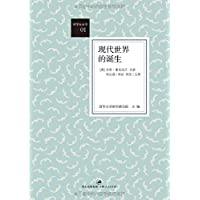 讲学社丛书:现代世界的诞生