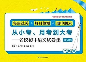 从小考、月考到大考——名校初中语文试卷集:每周过关+每月检测+期中期末(八年级)(修订版)