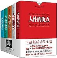 人性的優點+人性的弱點+人性的光輝等(套裝共5冊) (卡耐基成功學全集)