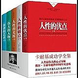 人性的优点+人性的弱点+人性的光辉等(套装共5册) (卡耐基成功学全集)