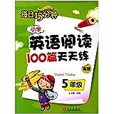 每日15分钟:小学英语阅读100篇天天练(5年级)