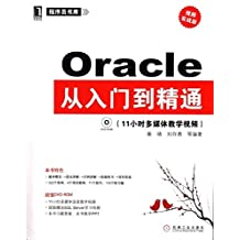 Oracle从入门到精通(视频实战版)
