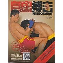 正版百科 自由搏击 DVD+书