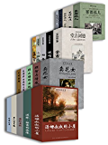 世界经典文学名著合集(套装20册)