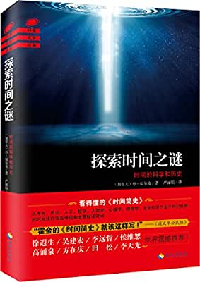 探索时间之谜.pdf