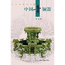 中国青铜器(人文中国书系)(中文版)
