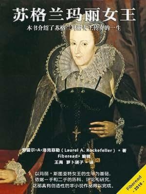 苏格兰玛丽女王.pdf
