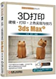 3D打印建模·打印·上色实现与技巧(3ds Max篇)