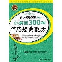 解密300种中药经典配方 (国医健康宝典第2辑)