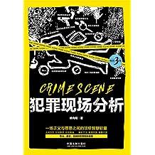犯罪现场分析(畅销3版)