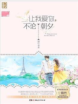 """""""让我爱你,不论朝夕"""",作者:[锦竹]"""
