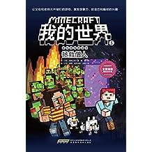 我的世界·冒险故事图画书·3拯救僧人[《我的世界》(Minecraft)玩家不可错过的冒险故事漫画!共同冒险,一路成长!]