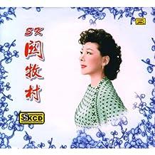 SK 关牧村(CD)