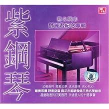 邓丽君:紫钢琴(CD)