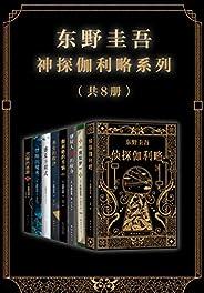 東野圭吾—神探伽利略系列(讀完嫌疑人不過癮?還有這幾本可以看。包含系列最新作《沉默的巡游》。)