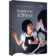 教养在生活的细节里:写给孩子的工作日记
