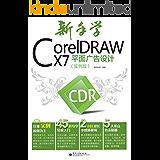 新手学CorelDRAW X7平面广告设计(实例版)