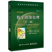 国外电子与通信教材系列:数字图像处理(第三版)