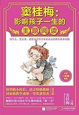 窦桂梅:影响孩子一生的主题阅读(一年级)