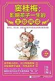 竇桂梅:影響孩子一生的主題閱讀(一年級)