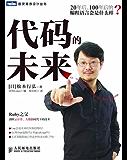 代码的未来 (图灵程序设计丛书 7)