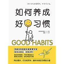 如何养成好习惯【教你用心理学、行为经济学、脑科学,激活习惯的力量。】