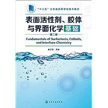 表面活性剂、胶体与界面化学基础(第2版)