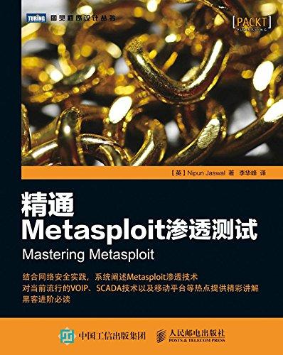 精通Metasploit渗透测试电子版PDF下载