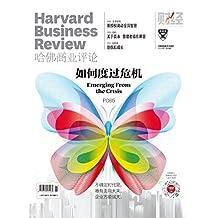 如何度过危机(《哈佛商业评论》2020年第7期/全12期)
