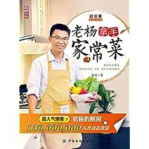 老杨拿手家常菜 (老杨的厨房)