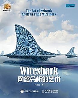 """""""Wireshark网络分析的艺术(异步图书) (信息安全技术丛书)"""",作者:[林沛满]"""