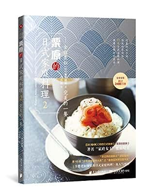 全能煮妇栗原的日式家庭料理. 2:完美的一餐.pdf