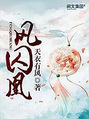 凤囚凰第1卷