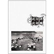 许巍:此时此刻(CD+DVD)
