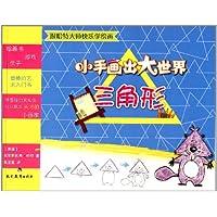 跟哈特大师快乐学绘画·小手画出大世界:三角形