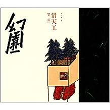 幻园(第二辑)借天工